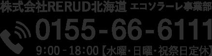 0155-66-6111
