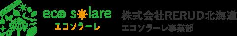 eco solare 篠河建設グループ 株式会社RERUD北海道